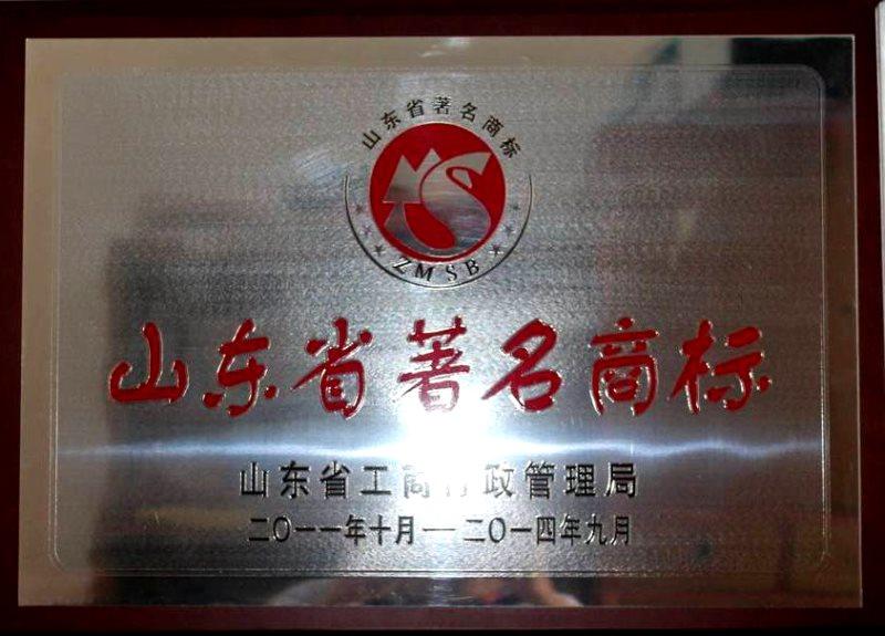 2011年山东省著名商标