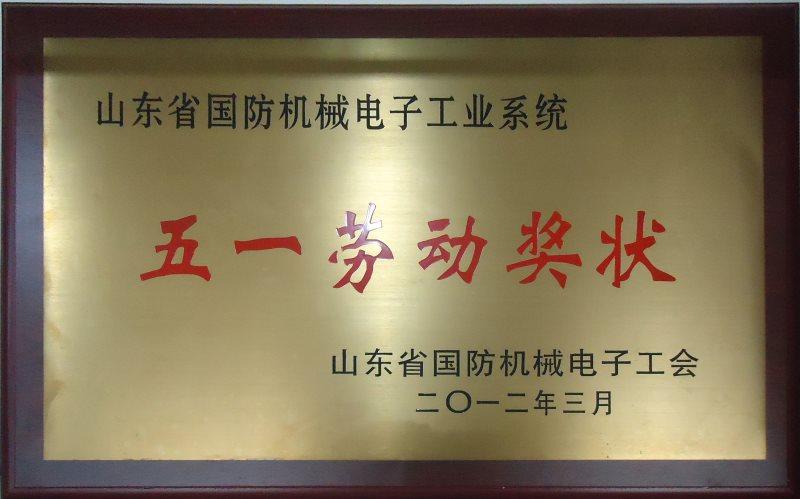 2012国防电子五一劳动奖章